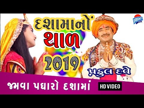 Mataji No Thal - Praful Dave Thal |  Dashama No Thal | Jamava Padharo | Dashama No Pavan