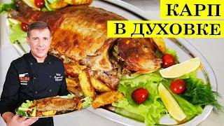 Карп в духовке | Рыба запечённая | ENG SUB 4K.