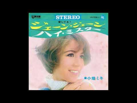 小畑ミキ 「ジェーン・ジェーン(愛してる?)」 1967