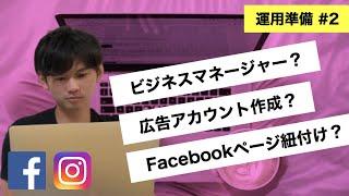【ビジネスマネージャ設定】Facebookページを紐つけて広告アカウントを作成する方法 #2 screenshot 1