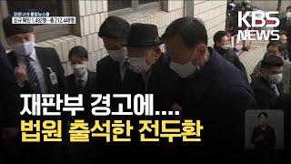 전두환 항소심 첫 출석…이 시각 광주지법 / KBS 2…