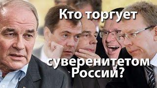 Кто торгует суверенитетом России?