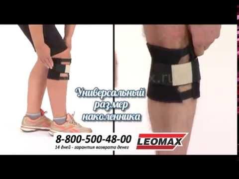 Наколенник «Будь активным». Ортопедический бандаж - фиксатор коленного сустава.Leomax.ru