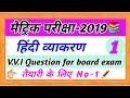 हिंदी व्याकरण मैट्रिक परीक्षा -2020  Matric ka question  bihar board 2020 insurance  High Target  #1