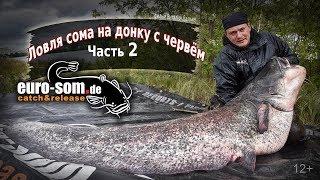 Рыбалка на сома на донку - на червя. часть 2