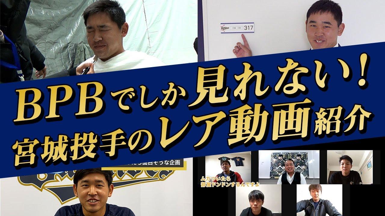 BPBでしか見れない宮城投手のレア動画を紹介!