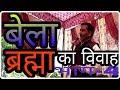 छविलाल पाल !! बिरहा !! बेला ब्रम्हा का विवाह भाग 4 !! by Mera Youtube