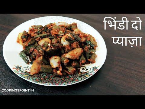 Bhindi do Pyaza | लाजवाब भिंडी दो प्याज़ा सब्जी बनाने का आसान तरीका