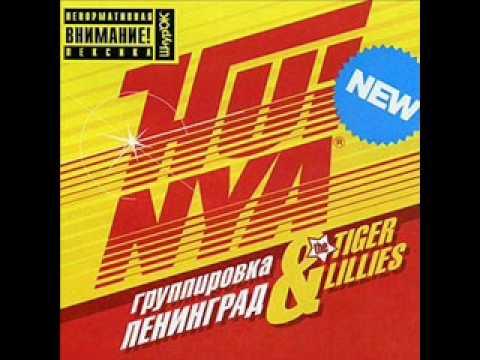 Ленинград& The Tiger Lillies  Слюни