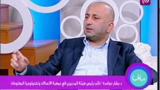 د. بشار حوامدة يتحدث عن  منتدى الاتصالات وتكنولوجيا المعلومات