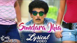 Sundara Jhia | Mu Khanti Odia Jhia | Lyrical | Odia Movie | Ranbir | Papu Pam Pam