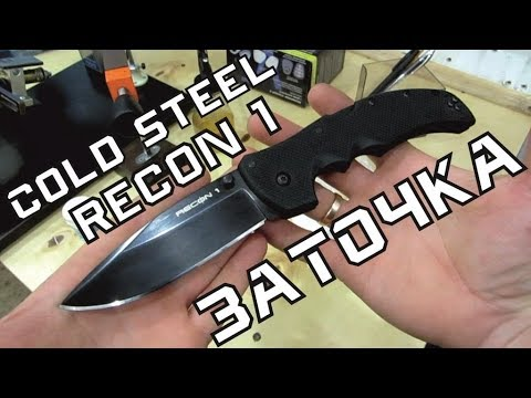 Cкладень на заточку: Сold Steel Recon 1 Spear Point сталь S35VN