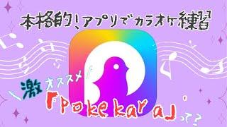 【Pokekara】本格的すぎるカラオケアプリがアプリ概念越えてる screenshot 5
