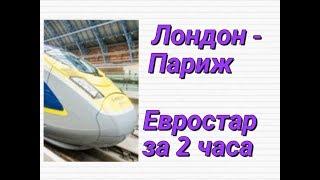 Лондон  - Париж за 2 часа. Поезд Евростар. 300 км.ч.