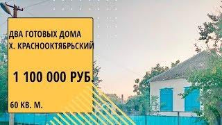 купить два блочных дома на одном участке в центре хутора Краснооктябрьский