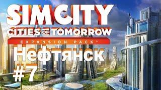 SimCity 5: Города будущего. Незваные гости. Даешь эрудицию #7