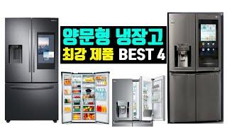 2020년 상반기 양문형 냉장고 추천 BEST4 [가격…