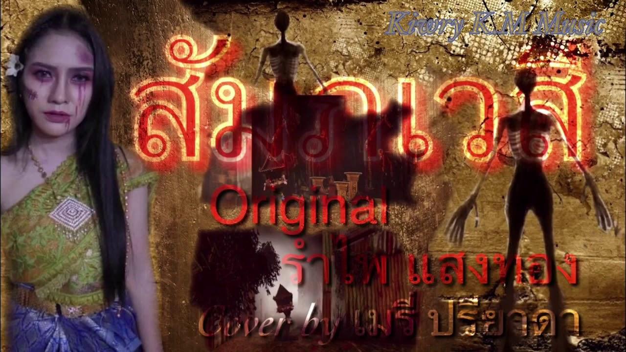 สัมภเวสี(เปรต) l รำไพ แสงทอง l cover by เมรี่ ปรียาดา [Official Audio] [Versionโฟล์ค]