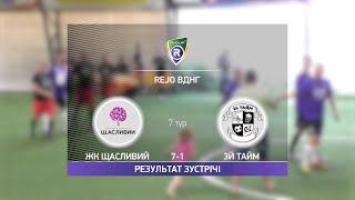 Обзор матча ЖК Щасливий 3й Тайм Турнир по мини футболу в Киеве