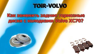 Volvo XC70./2012г.в./140000км./Замена задних дисков+колодки.