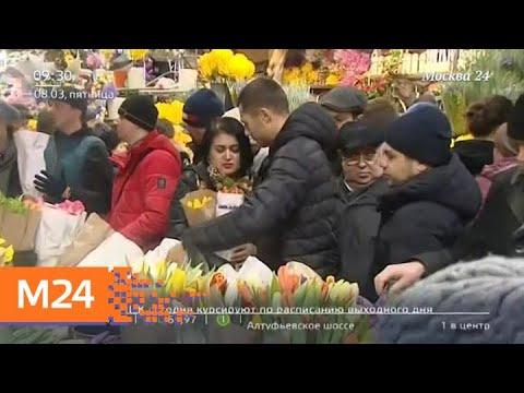 Сколько стоят цветы в Международный женский день - Москва 24