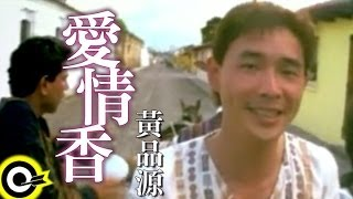 黃品源 Huang Pin Yuan【愛情香】Official Music Video