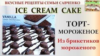 Любители мороженого!! Торт-мороженое. Просто и вкусно! Рецепты Семьи Савченко
