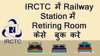 How to book Railway (IRCTC) Retiring room online  Retiring room booking in indian railway