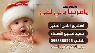 شيلة مولود جديد  باسم محمد سمي جده ll يامرحبا بالي لفى واليوم عيد ll تنفيذ بالاسماء