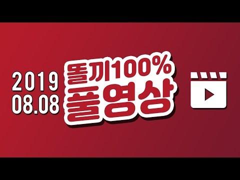똘끼 리니지m 天堂M 전섭 No.1 내일 프로게이머 홍구님 대비 스타연습합니다.! 2019-8-8 LIVE
