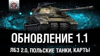WOT ПАТЧ 1.1 - ЛБЗ 2.0, ПОЛЬСКИЕ ТАНКИ, КАРТЫ