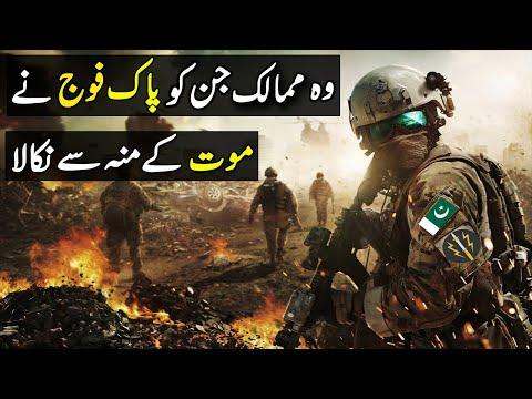 Pakistan Army Secret Operation In Israel,Bosnia And Sri Lanka  |  Pakistan Army Missions