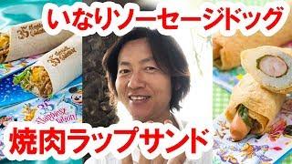 東京ディズニーリゾート35周年スペシャルメニュー、「焼肉&エッグラッ...
