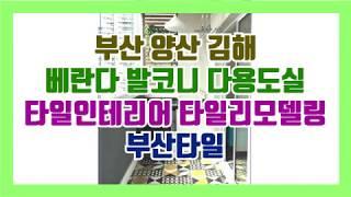 부산발코니 베란다 타일 리모델링 인테리어 부산김해양산(…