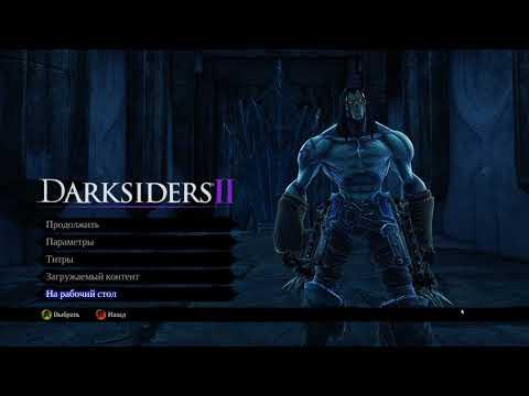 Как пройти darksiders ii