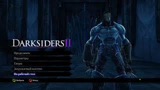 Прохождение Darksiders II [01]