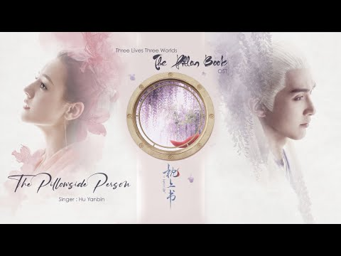 "[ Eng/Pin ] Eternal Love Of Dream OST | ""The Pillowside Person"" - Hu Yanbin"