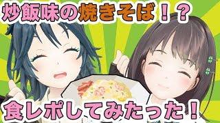 【うたゆず】炒飯味の焼きそば!?食レポしてみたった!