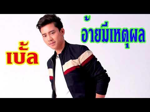 LAOS NEW SONG/ ອ້າຍມີເຫດຜົນ/ เพลงลาวม่วนๆ/ laos music