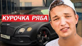 МОШЕННИК ЭДВАРД БИЛ\Edward Bil\ Money Bil
