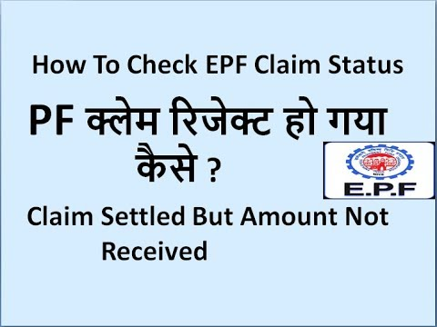 PF Claim Reject, How To Check Pending EPF Claim Status In Hindi