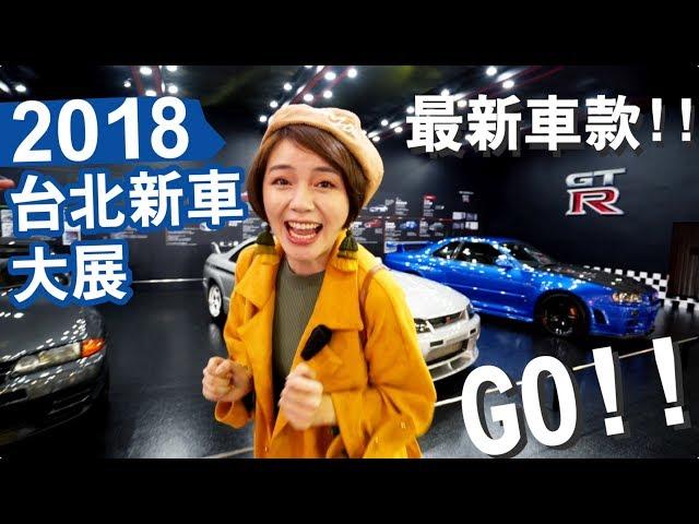 時尚女生適合哪些車款?2018台北世界新車大展  | Taipei International Auto Show  | 沛莉 Peri