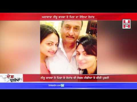 Neeru Bajwa`s father passes away | HAMDARD TV | 13.02.2016