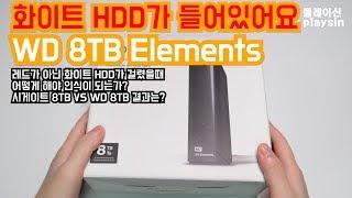 8TB 화이트 하드디스크(HDD)가 들어있는 WD 8TB Elements 리뷰 PMR VS SMR [playsin플레이신][4K][60P]