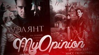 MyOpinion | Дуэлянт и Дом странных детей Мисс Перегрин