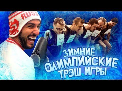 Олимпийские Трэш Игры