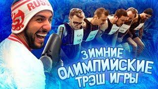 Download Олимпийские Трэш Игры 2018 – БИАТЛОН / Футбол на роликах НА ЛЬДУ Mp3 and Videos