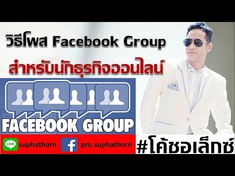 วิธีโพส Facebook Group สำหรับนักธุรกิจออนไลน์