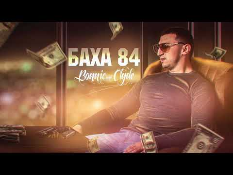 Баха84 - Бонни Клаид 2020 _ Bakha84 - Bonnie and Clyde 2020