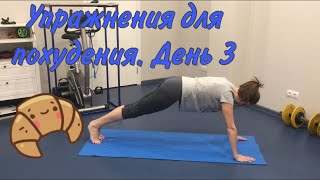 Упражнения для похудения День 3